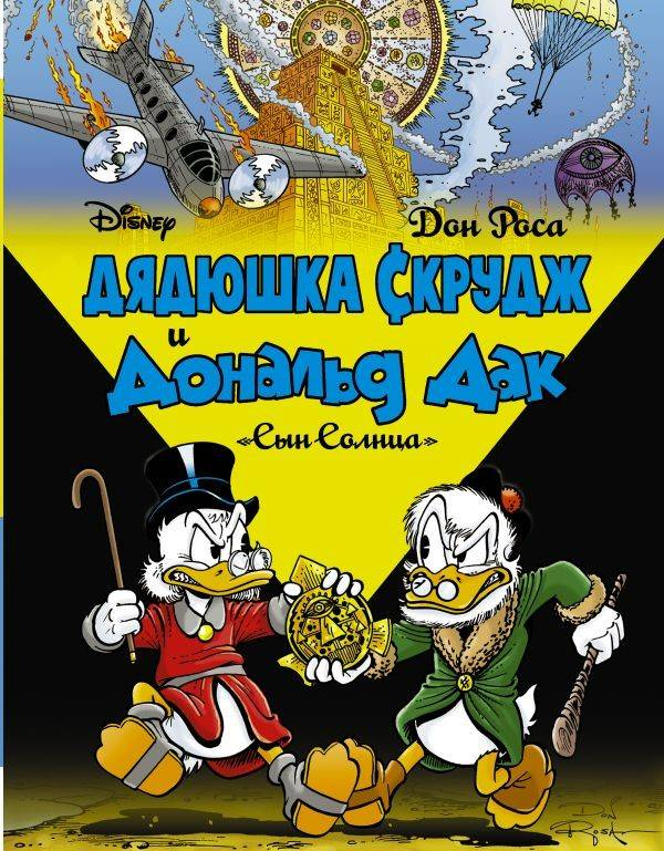 Дядюшка Скрудж и Дональд Дак: Сын Солнца (Uncle Scrooge and Donald Duck: «The Son of the Sun») - Stone Forest