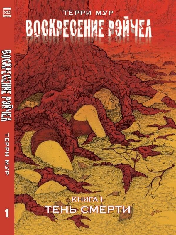 Воскрешение Рейчел. Книга 1. Тень смерти (Rachel Rising) - Stone Forest