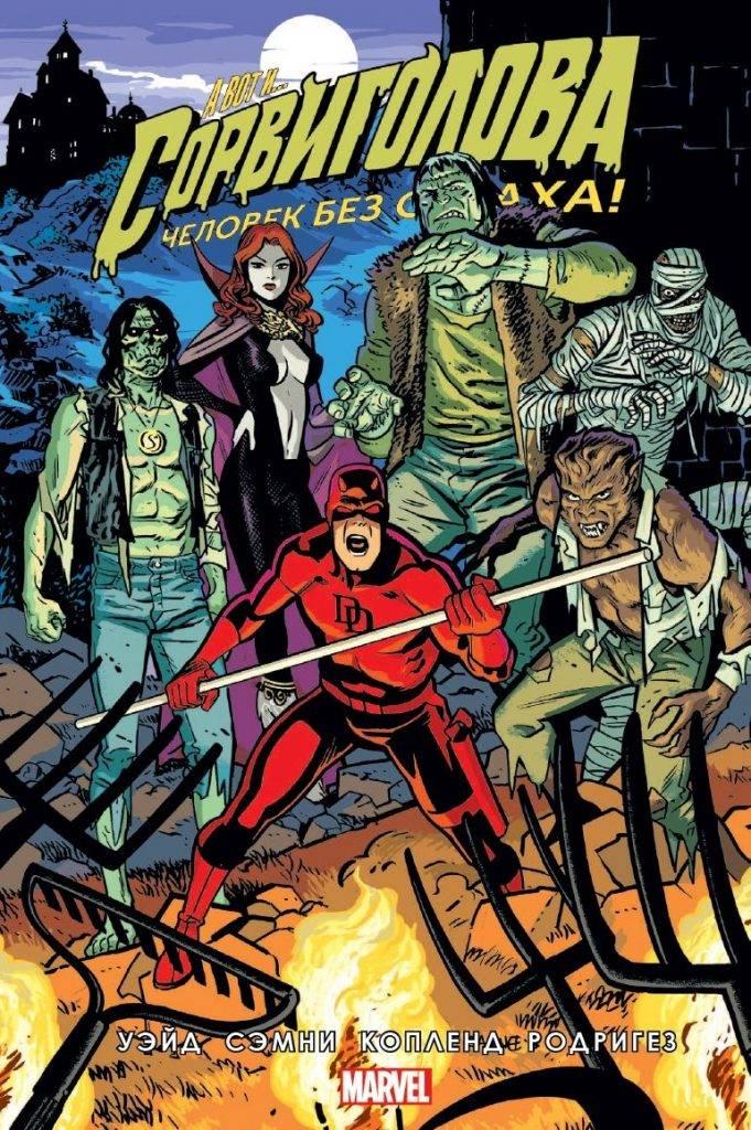 Сорвиголова. Том 7 (Daredevil, Volume 3) - Stone Forest