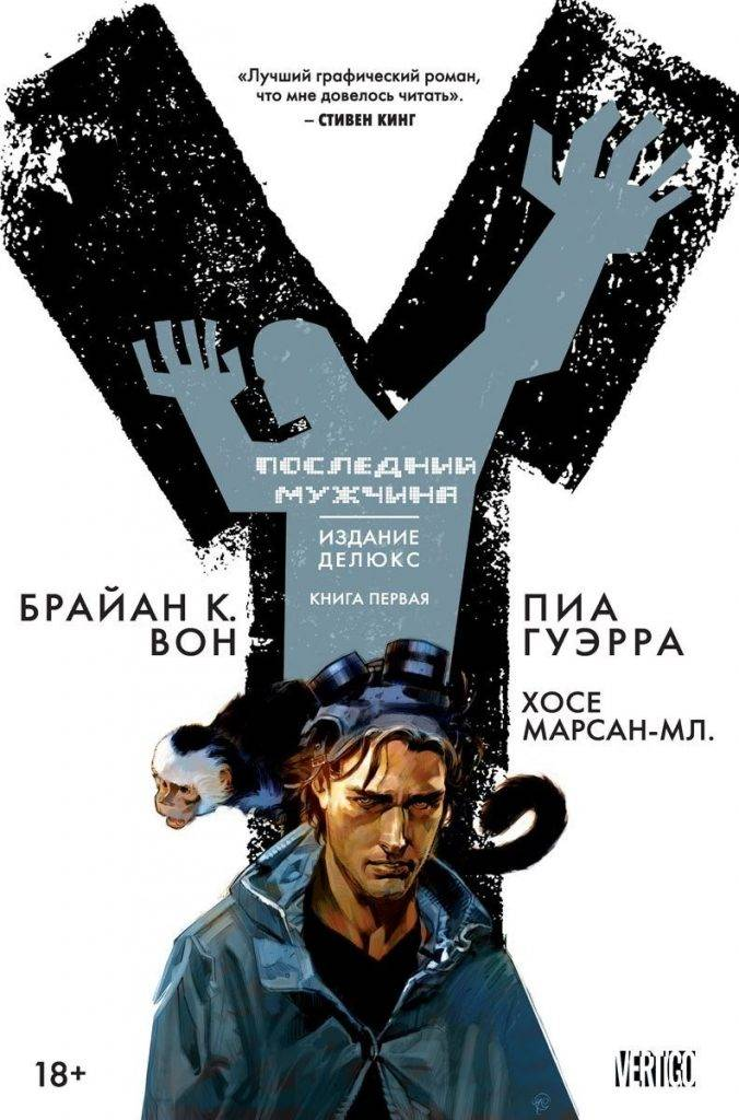 Y: Последний мужчина. (Y: The Last Man) - Stone Forest