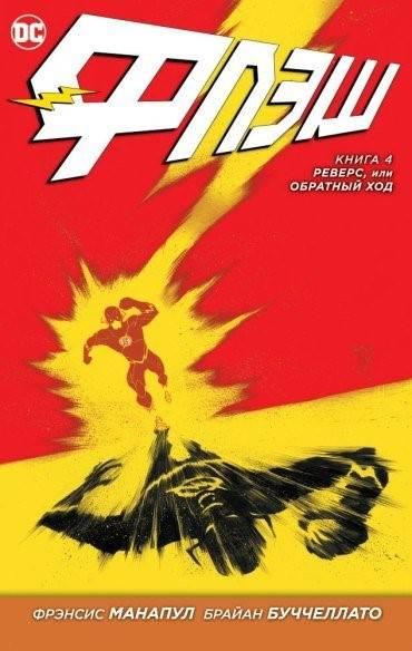 Флэш. Книга 4. Реверс, или обратный ход (Flash vol.4) - Stone Forest