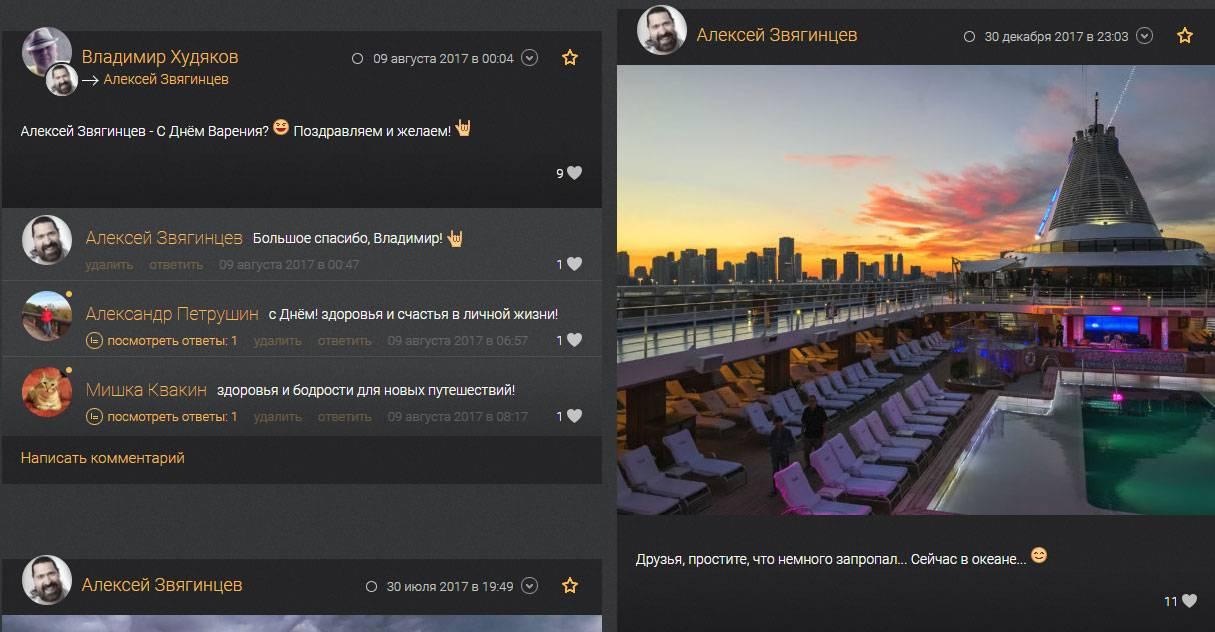 Социальная сеть для путешественников Enjourney.ru - Stone Forest