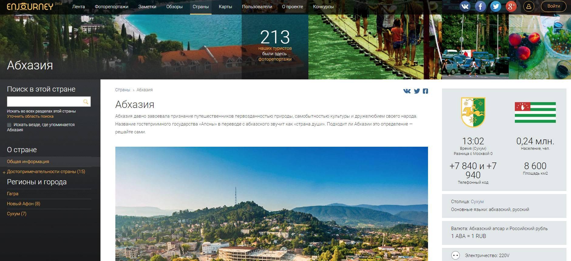 Социальная сеть для путешественников Enjourney - Stone Forest
