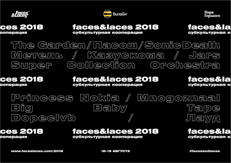 Фестиваль FL 2018 - Stone Forest
