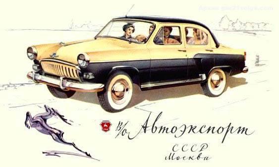 Волга ГАЗ-21 - Stone Forest