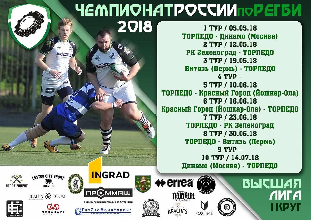 Календарь РК Торпедо Москва на 2018 года - Stone Forest