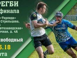 Рк Торпедо против Рк Динамо - Stone Forest