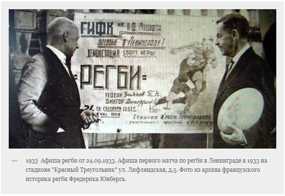 Отец русского регби Георгий Дюперрон - Stone Forest