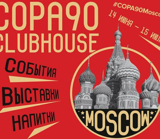 COPA90 Clubhouse в Москве - Stone Forest