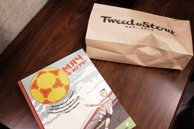 Книга Алексея Дурново Мяч в игре - Stone Forest