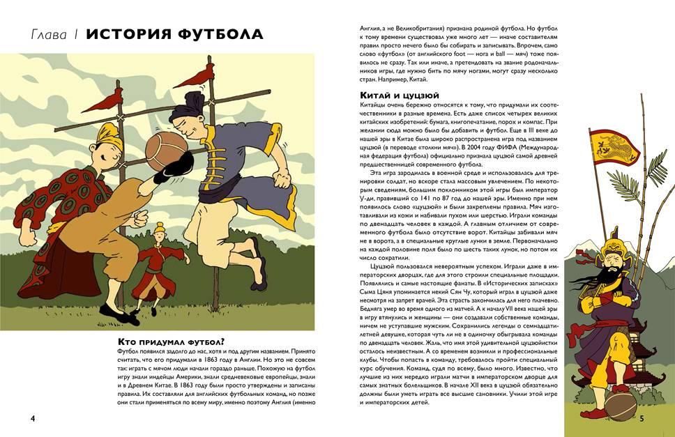 Книга Дурново Мяч в игре - Stone Forest