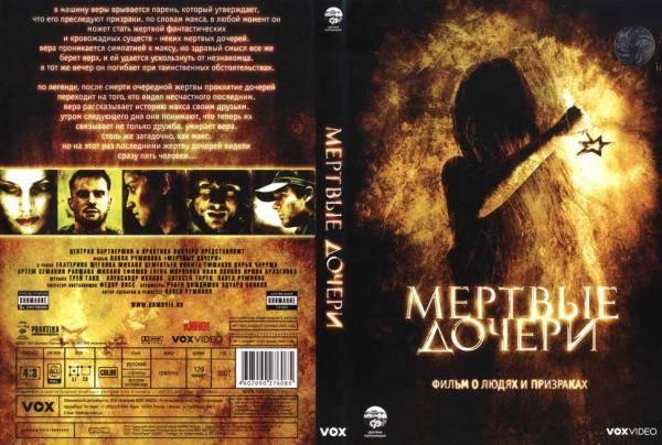 Мёртвые дочери 2007 IMDb - 4,2/10 - Stone Forest