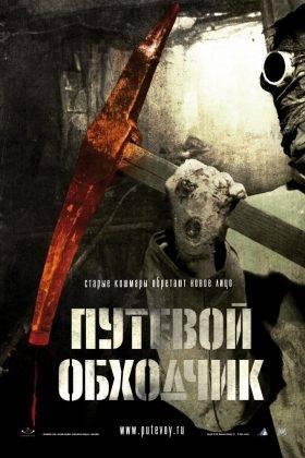 Путевой обходчик 2007 IMDb - 4,3/10 - Stone Forest