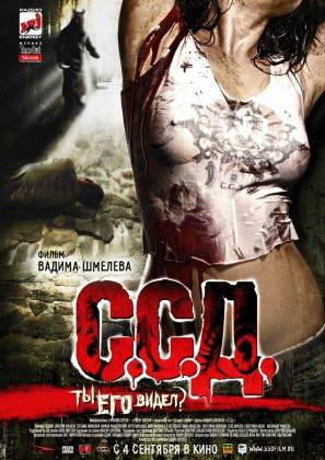 С. С. Д. 2008 IMDb - 4,6/10 - Stone Forest