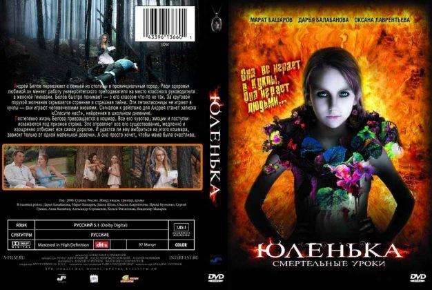 Юленька (другие названия 2009 IMDb - 5,2/10 - Stone Forest