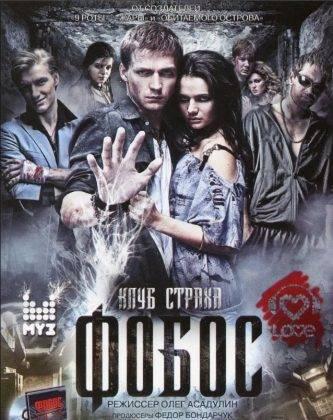 Фобос Клуб страха 2010 IMDb - 3,8/10 - Stone Forest