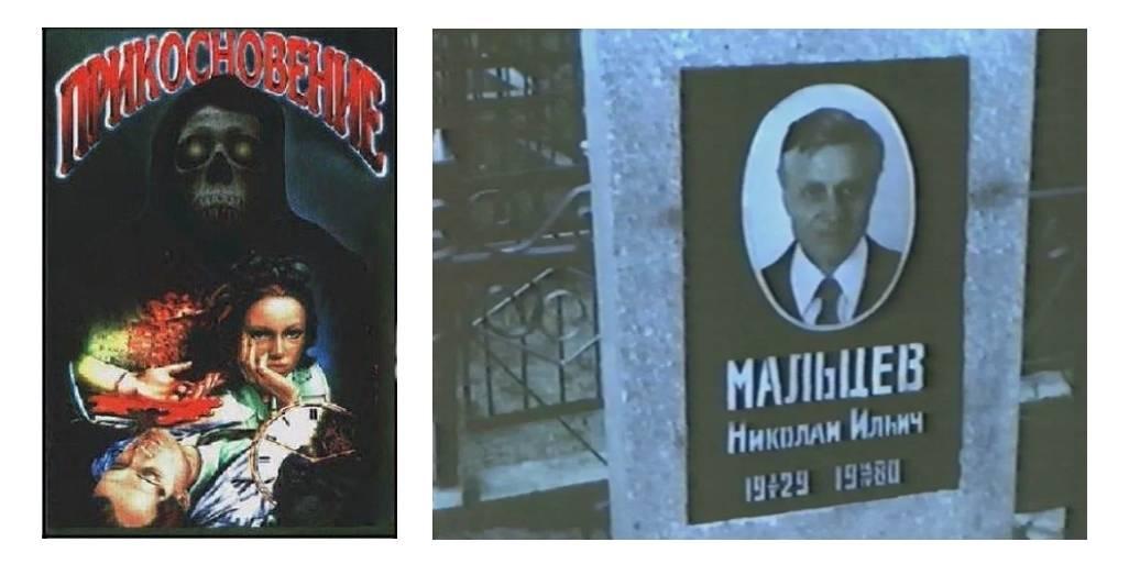 Фильмы ужасов СССР - Stone Forest