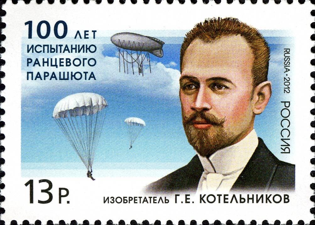 Изобретатель ранцевого парашюта Глеб Котельников - Stone Forest