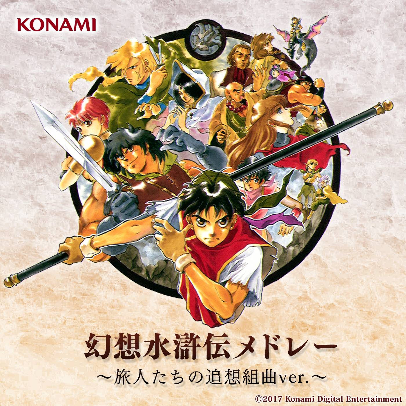 Компания Konami - Stone Forest