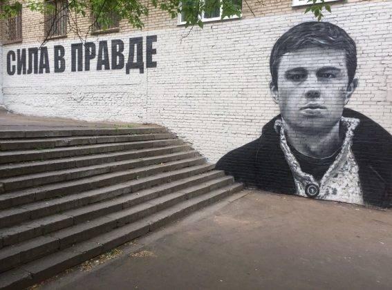 Граффити Данила Багров - Stone Forest