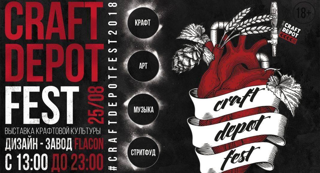 Craft Depot Fest 2018 - Stone Forest