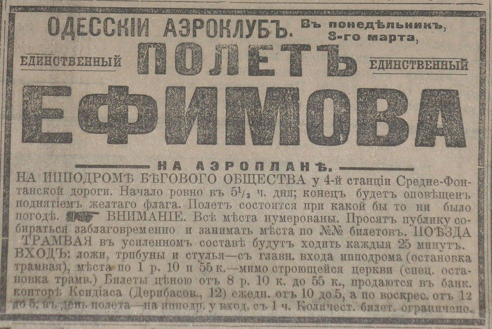Авиатор Михаил Ефимов - Stone Forest