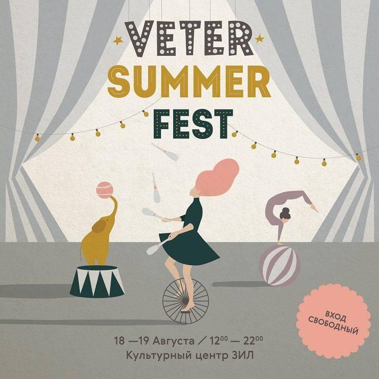 Veter Summer Fest - Stone Forest