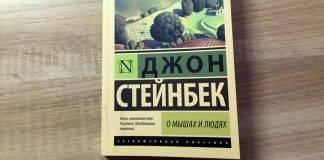 О мышах и людях Джон Стейнбек - Stone Forest