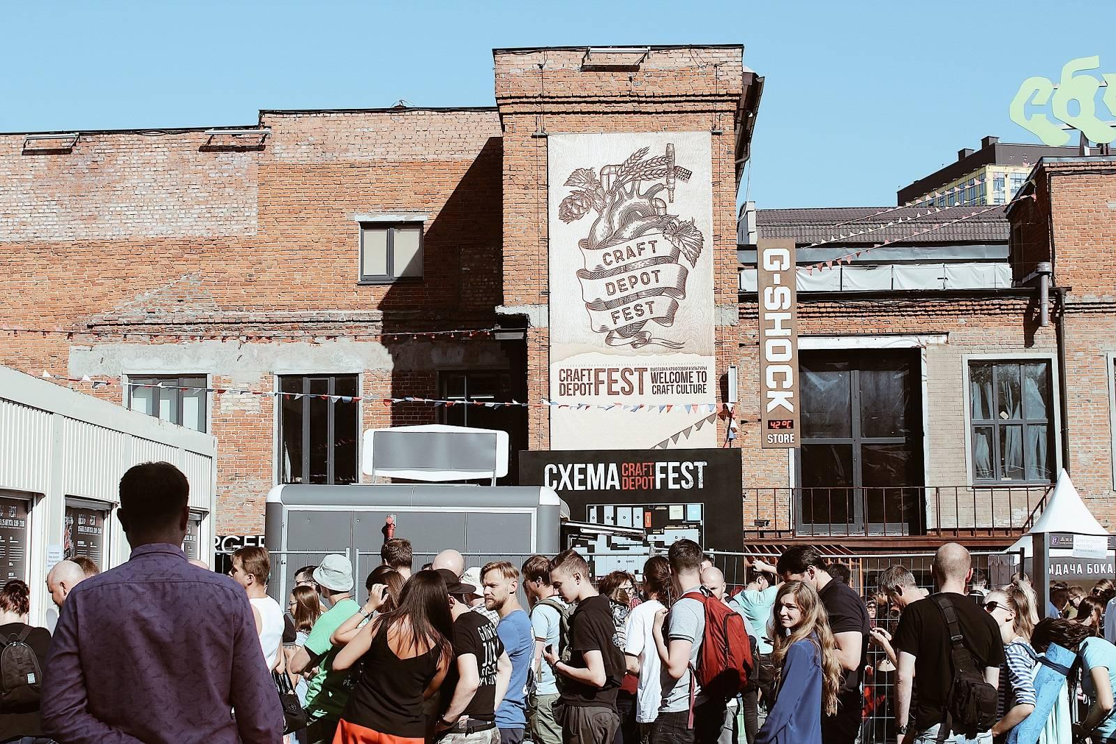 Фестиваль CRAFT DEPOT FEST 2018 - Stone Forest