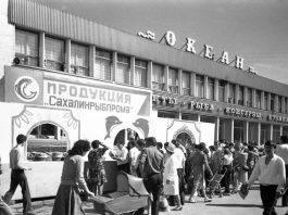 Рыбное дело в СССР - Stone Forest