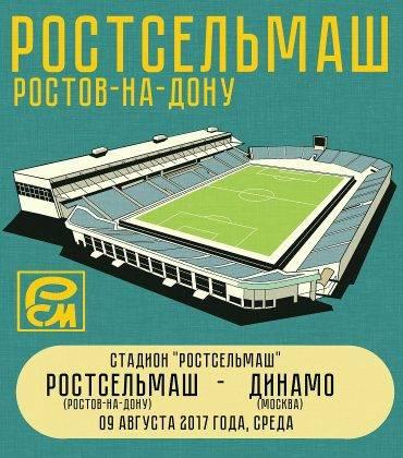 Ростов Динамо Москва - Stone Forest