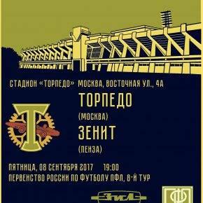 Торпедо Москва Зенит Пенза - Stone Forest