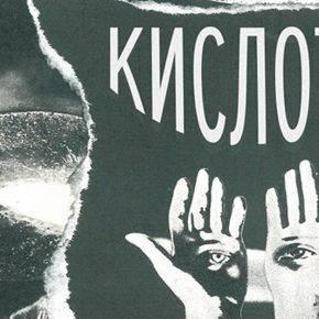 Клуб Kisloty - Stone Forest