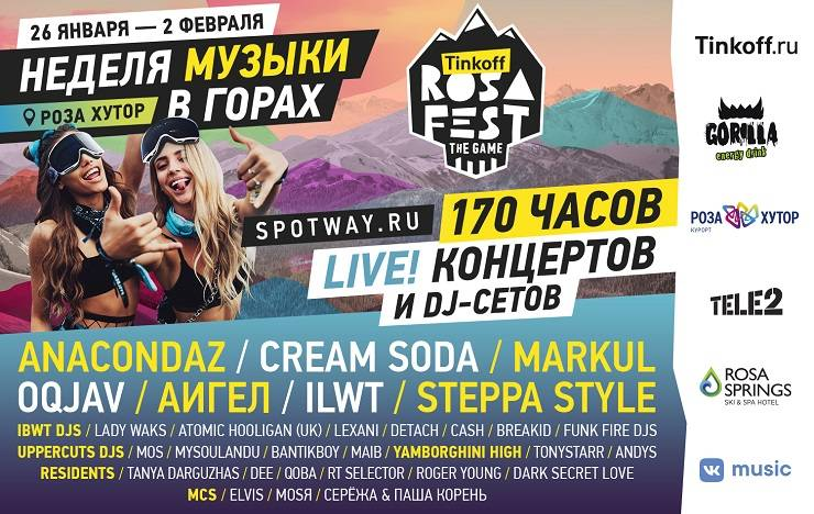Фестиваль Tinkoff Rosafest 2019 - Stone Forest