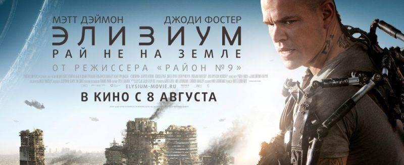 Фильм Элизиум - Каменный лес Stone Forest