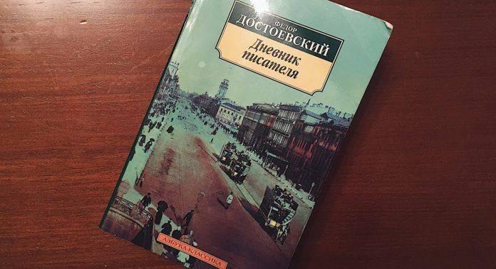 Дневник писателя достоевский 1877 - Каменный лес Stone Forest