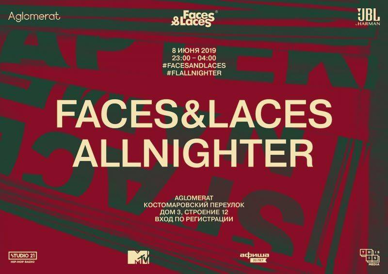 JAMESON FACES&LACES ALLNIGHTER - Каменный лес Stone Forest