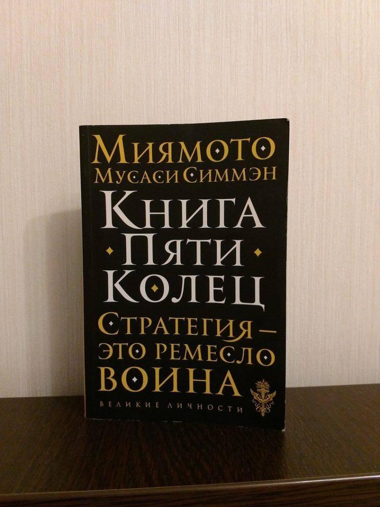 Книга пяти колец - Каменный лес Stone Forest