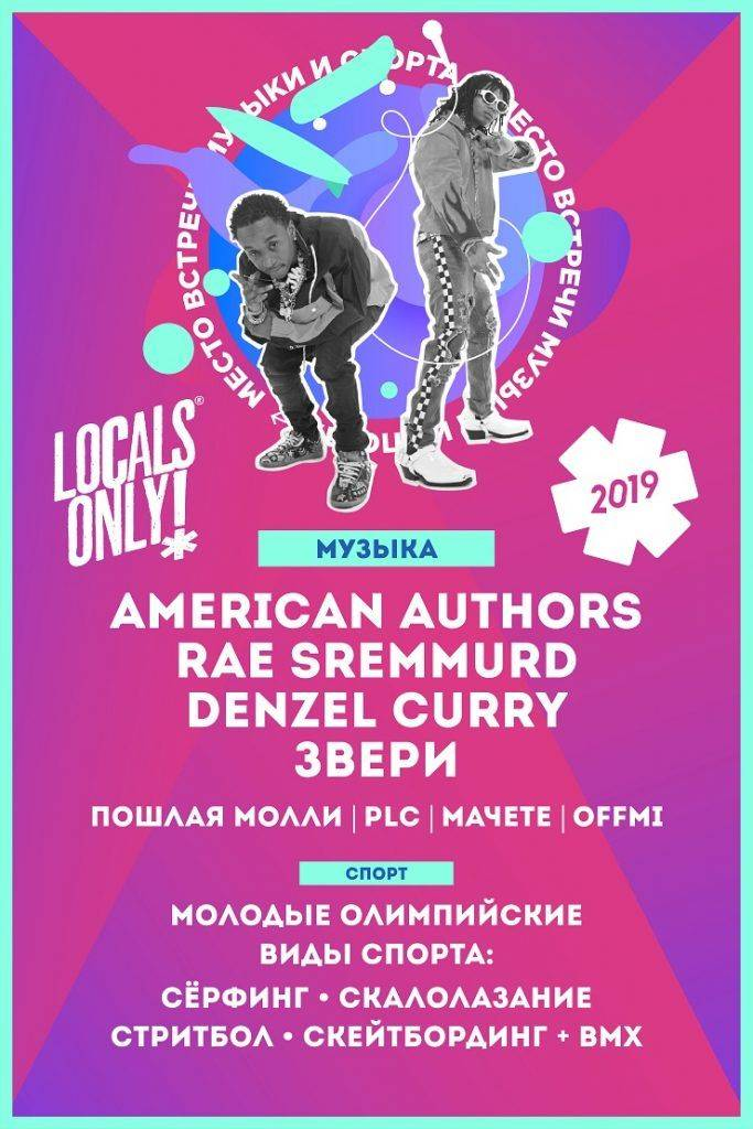 Locals Only 2019 - Каменный лес Stone Forest