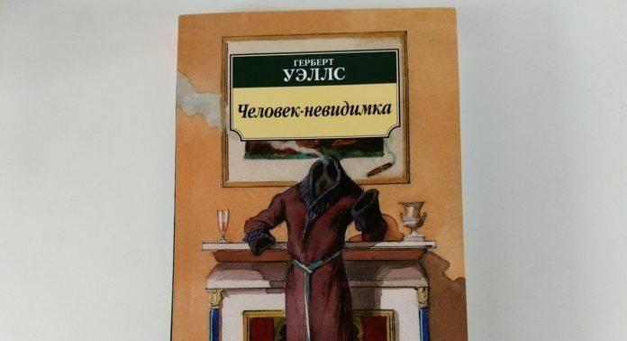 Книга Герберт Уэллс Человек невидимка - Каменный лес Stone Forest