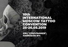 Международная Московская Тату Конвенция 2019 - Каменный лес Stone Forest
