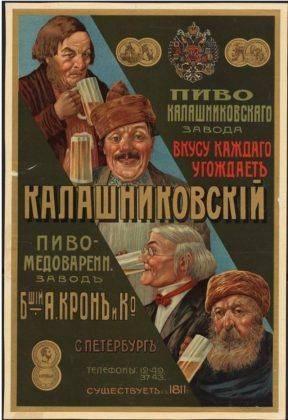 Пивной плакат в России - Каменный лес Stone Forest