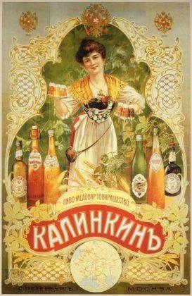 Пивной плакат в Российской Империи - Каменный лес Stone Forest