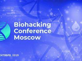 Biohacking Conference Moscow - Каменный лес Stone Forest