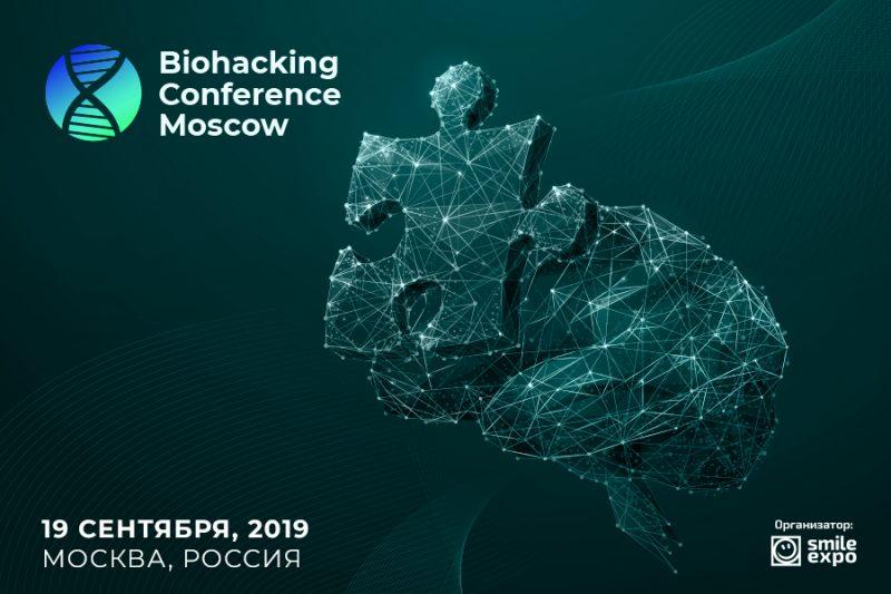 Московская конференция по биохакингу - Каменный лес Stone Forest
