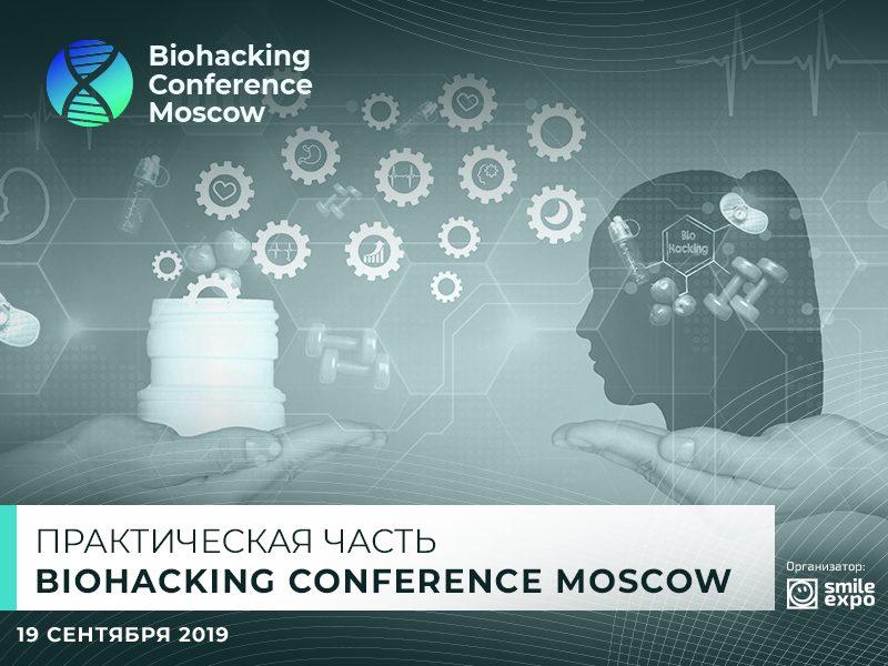 Биохакинг форум в Москве 2019 - Каменный лес Stone Forest