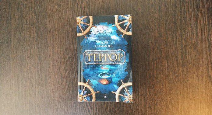 Роман Террор - Каменный лес Stone Forest