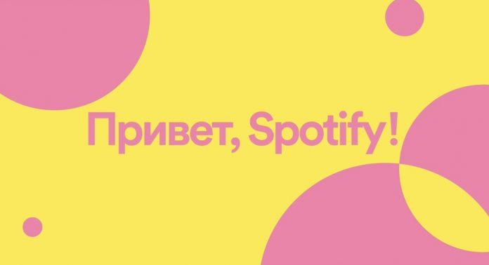 Spotify в России - Каменный лес Stone Forest