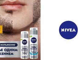 NIVEA MEN - новые средства для бритья - Каменный лес Stone Forest