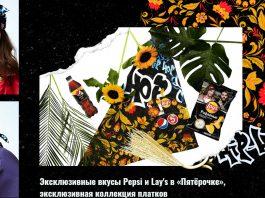 Платки от Pepsi, Lays и магазина Пятерочка - Каменный лес Stone Forest